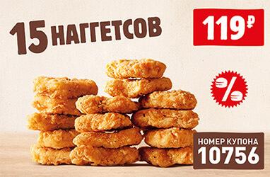 15 наггетсов за 199 рублей