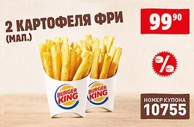 2 картофеля фри (мал.) за 99,90 руб.