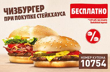 Бесплатный чизбургер при покупке стейкхауса