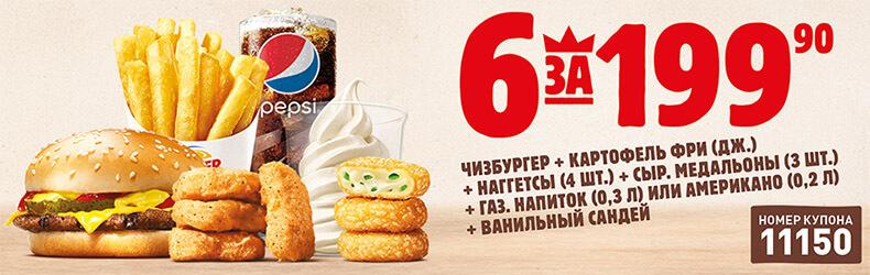 чизбургер+картофель фри (дж.)+наггетсы (4 шт.)+сырные медальоны (3 шт.)+газ.напиток (0,3 л) или американо (0,2 л)+ванильный сандей=6 за 199,90 руб