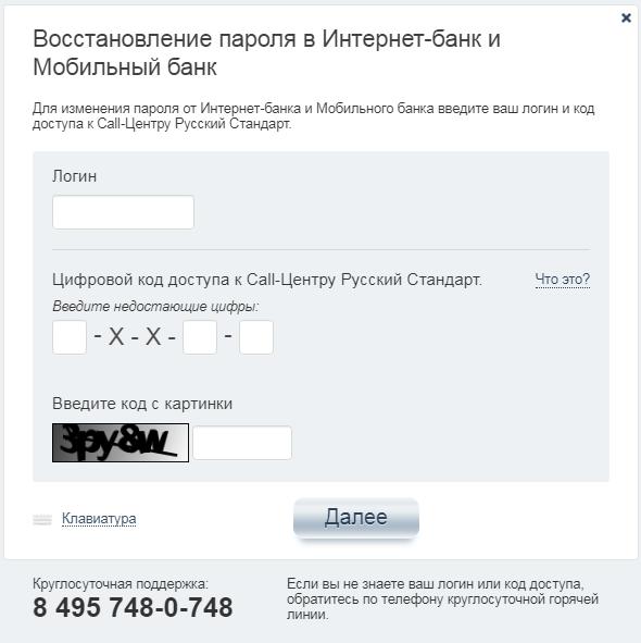 восстановить пароль от личного кабинета рсб