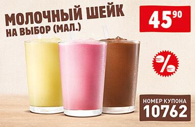 Любой молочный шейк (мал.) за 45,90 руб.