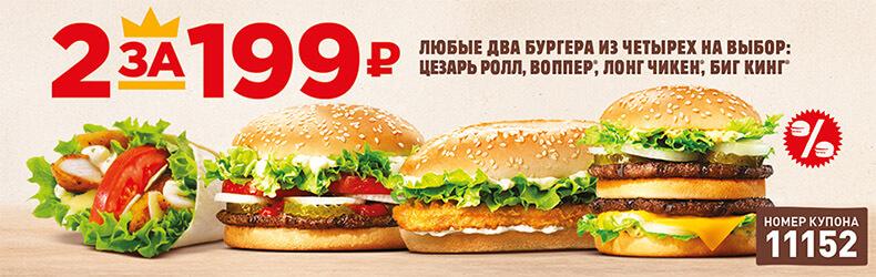 любые 2 бургера за 199 рублей из четырех на выбор цезарь ролл, воппер, лонг чикен, биг чикен