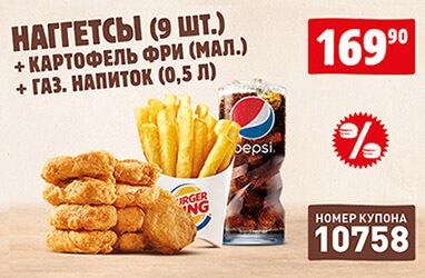 наггетсы (9 шт.)+картофель фри (мал.)+газ.напиток (0,5 л.) за 169,90 руб.