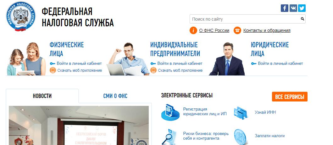 налог ру официальный сайт