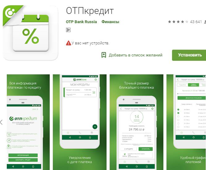 мобильное приложение отп банк личный кабинет