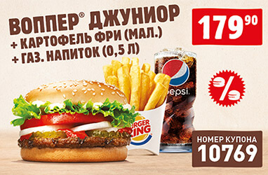 воппер джуниор+картофель фри (мал.)+газ.напиток (0,5 л.) за 179,90 руб.