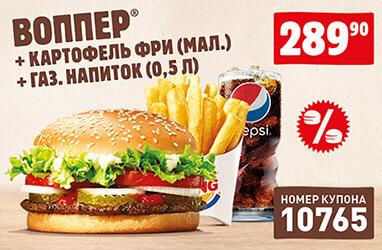 воппер+картофель фри (мал.)+газ.напиток (0,5 л.) за 289,90 руб