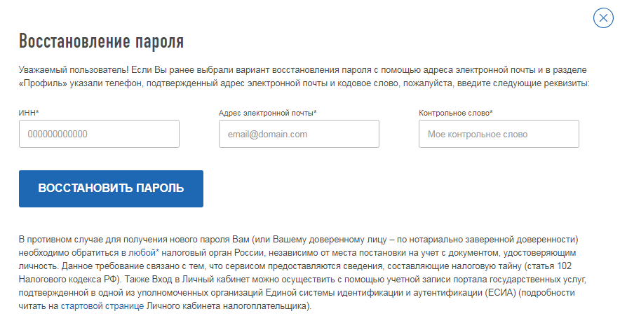 восстановить пароль от личного кабинета налог ру