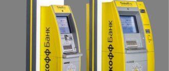 банкоматы тинькофф банк