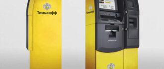 снять наличные в банкоматах тинькофф и банках парнеров