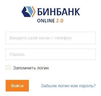 бинбанк 2 0 вход в личный кабинет онлайн