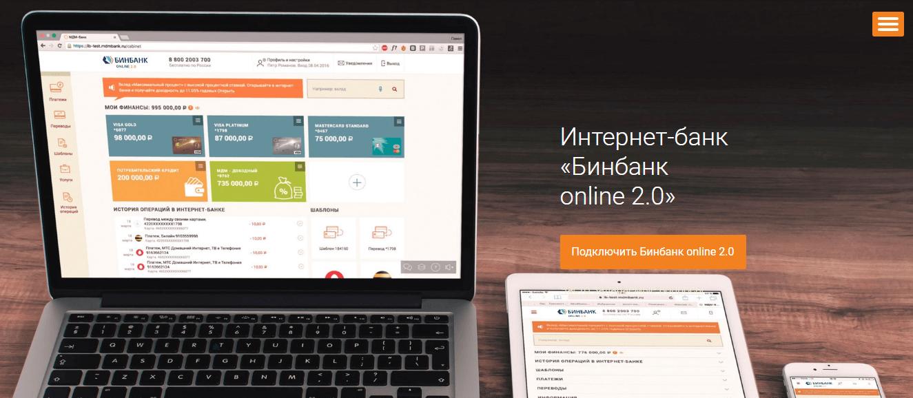бинбанк личный кабинет онлайн