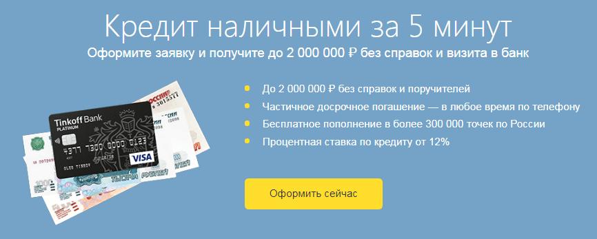 кредит наличными в тинькофф банке онлайн