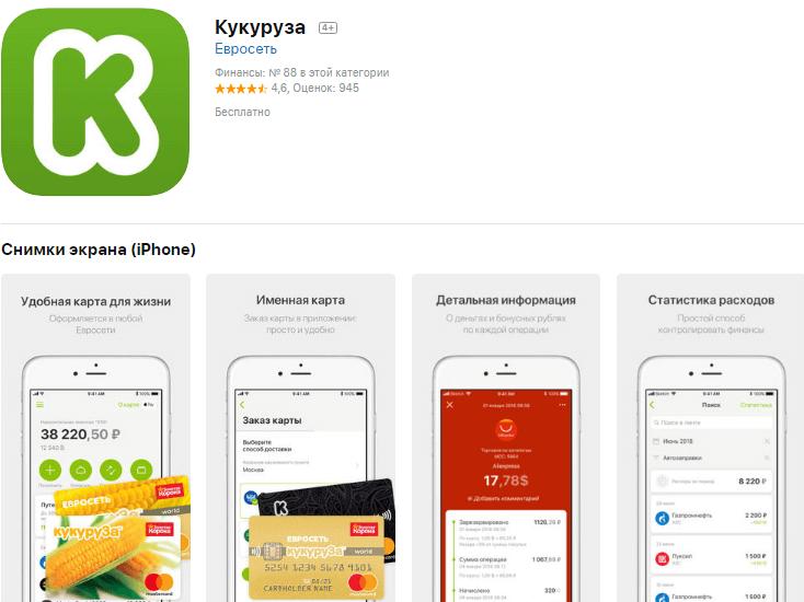 кукуруза мобильное приложение