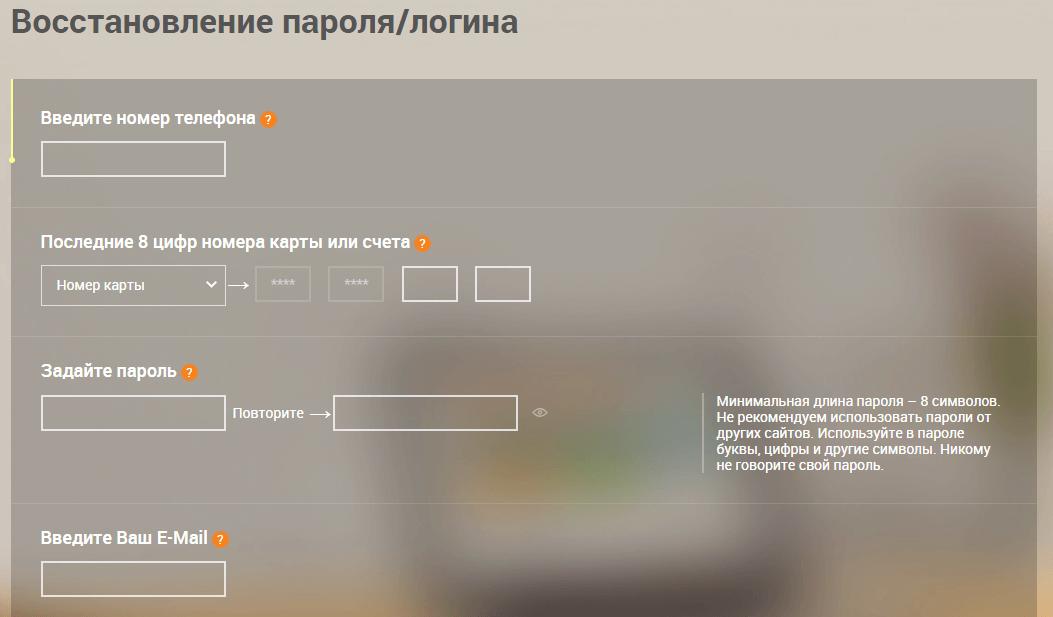 мдм банк восстановить пароль