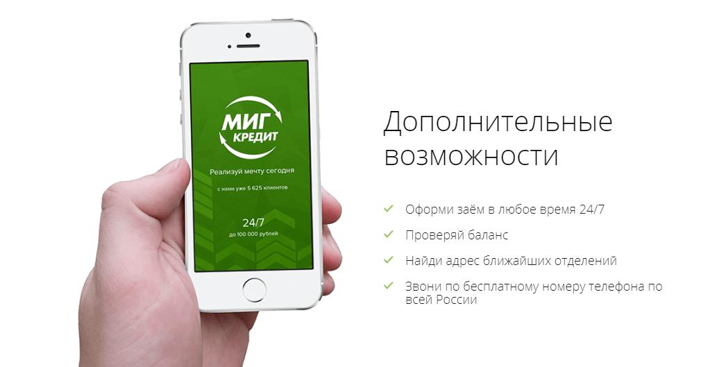 мигкредит мобильное приложение для смартфона