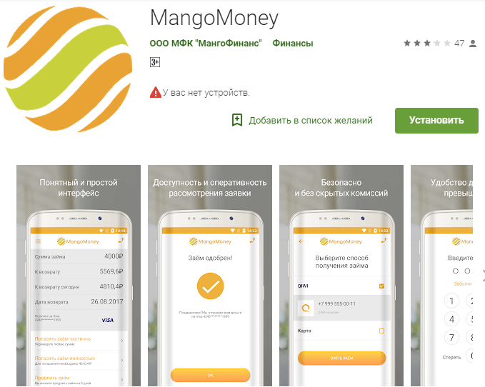 мобильное приложение манго мани