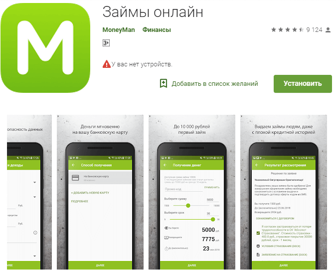 мобильное приложение манимен
