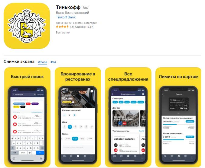 мобильное приложение тинькофф банк