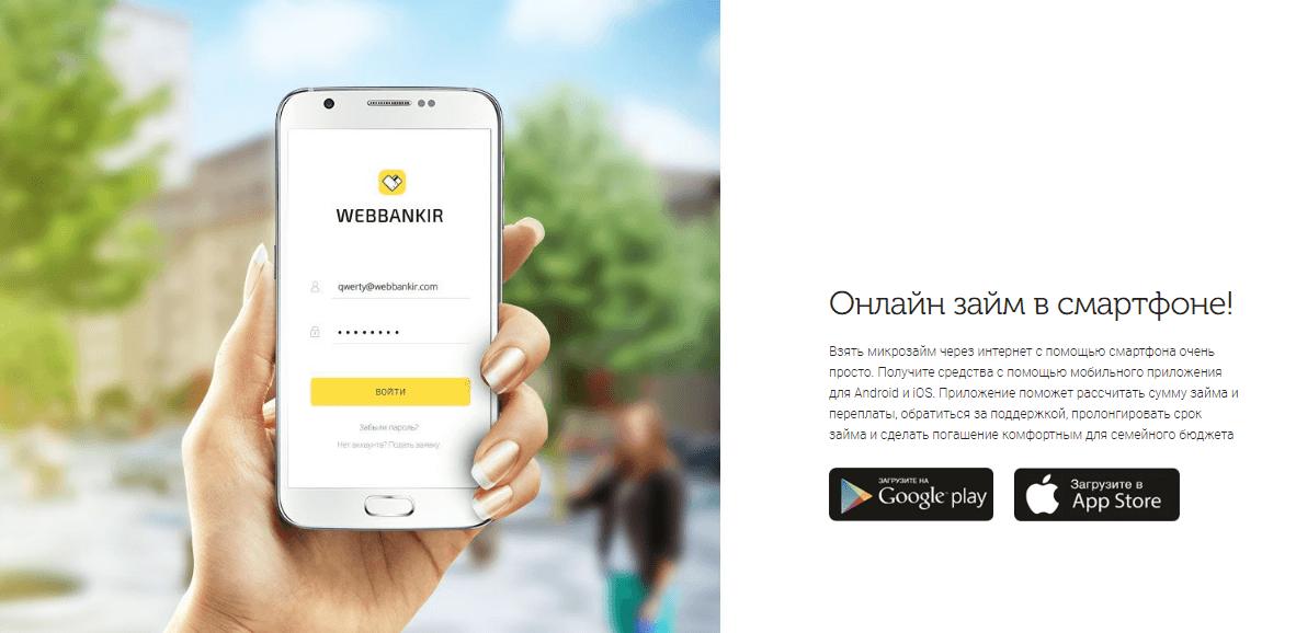 мобильное приложение веббанкир