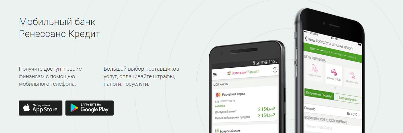 мобильный банк ренессанс кредит