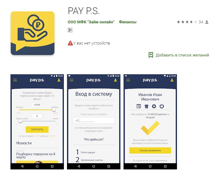 pay ps приложение для смартфона