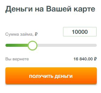получить деньги в займере