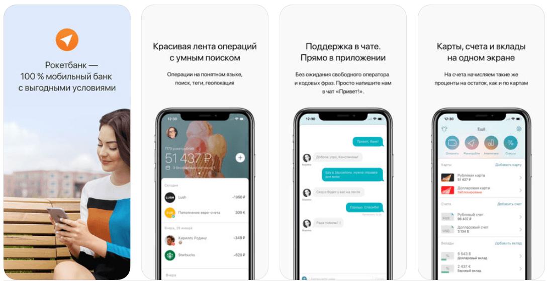 рокетбанк мобильное приложение