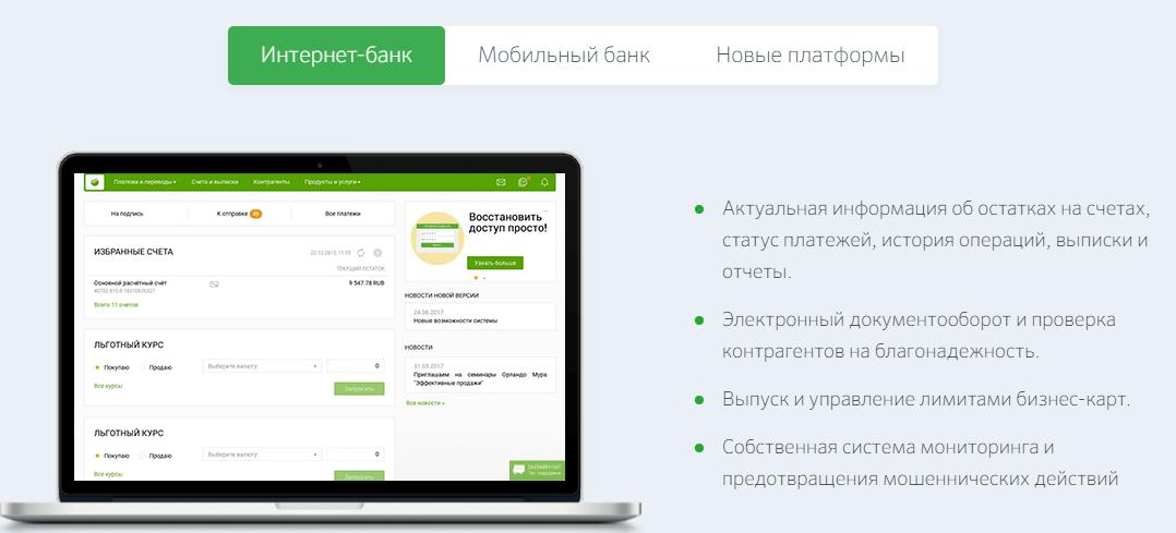 сбербанк бизнес онлайн расчетно кассовое обслуживание