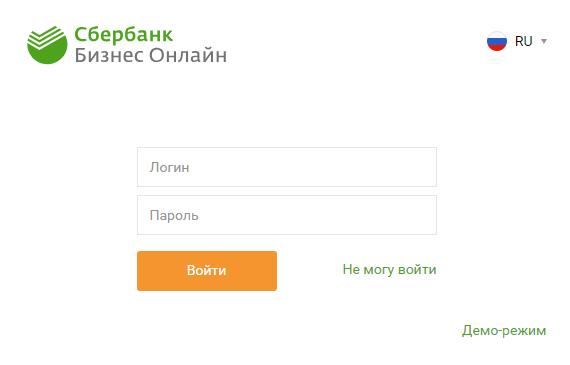 сбербанк бизнес онлайн вход в систему