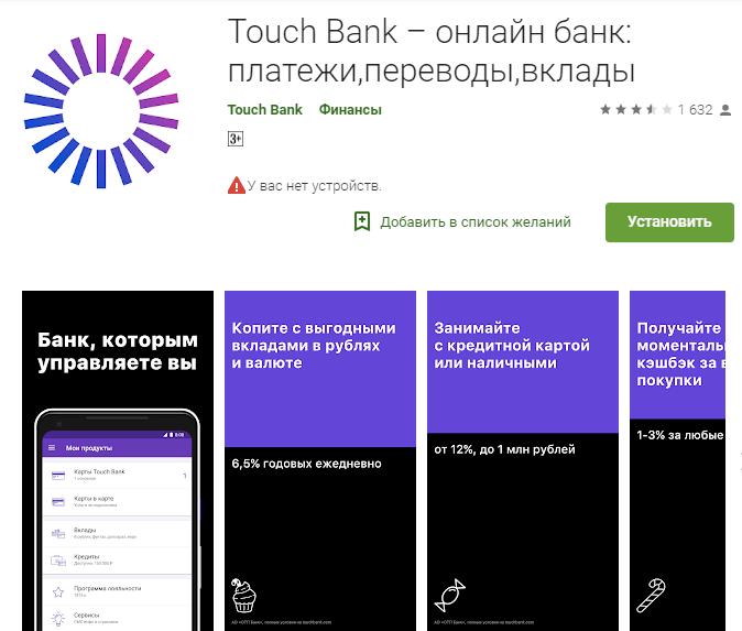 тачбанк мобильное приложение