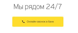 тинькофф банк контакты
