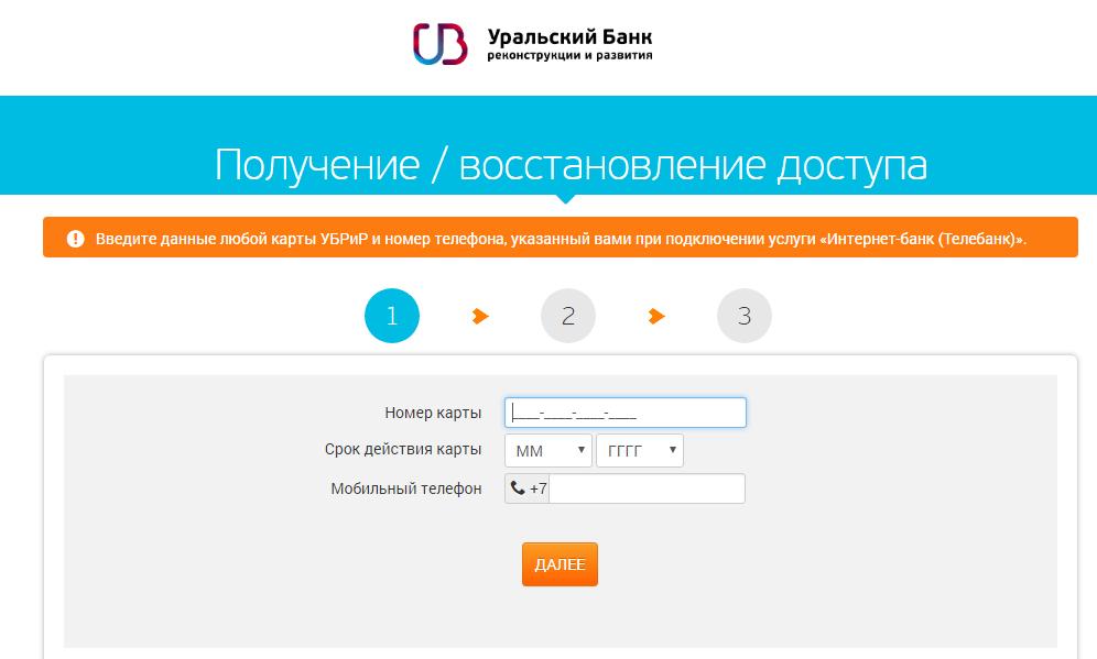 убрир интернет банк восстановить пароль