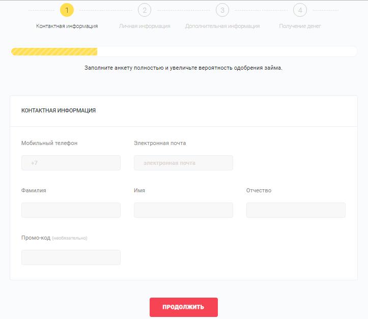 веббанкир регистрация личного кабинета