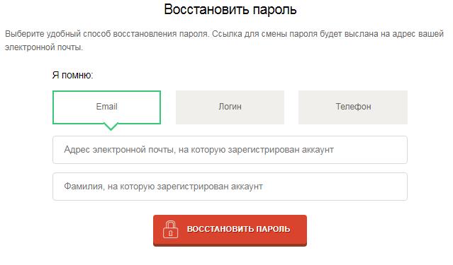 веббанкир восстановить пароль