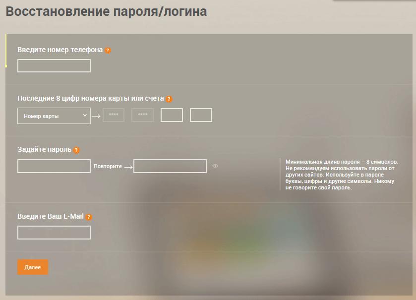 восстановить пароль бинбанк 2 0