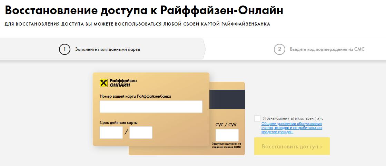 восстановить пароль райффайзенбанк