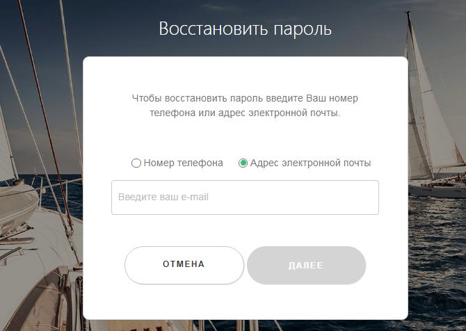 восстановить пароль турбозайм