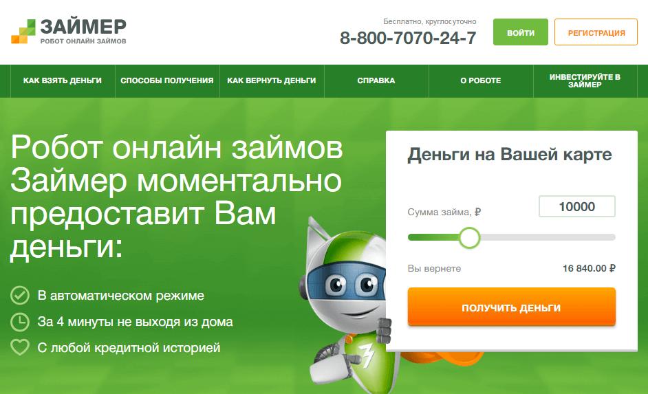 займер личный кабинет онлайн
