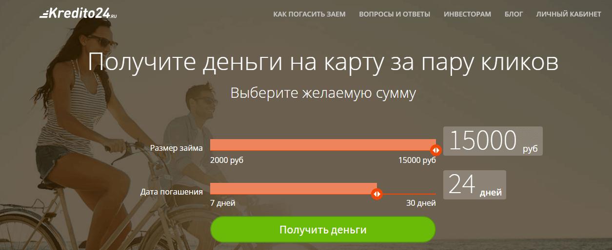 займы кредито24