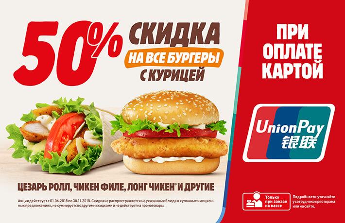 50 процентов скидка на все бургеры с курицей при оплате картой Union Pay