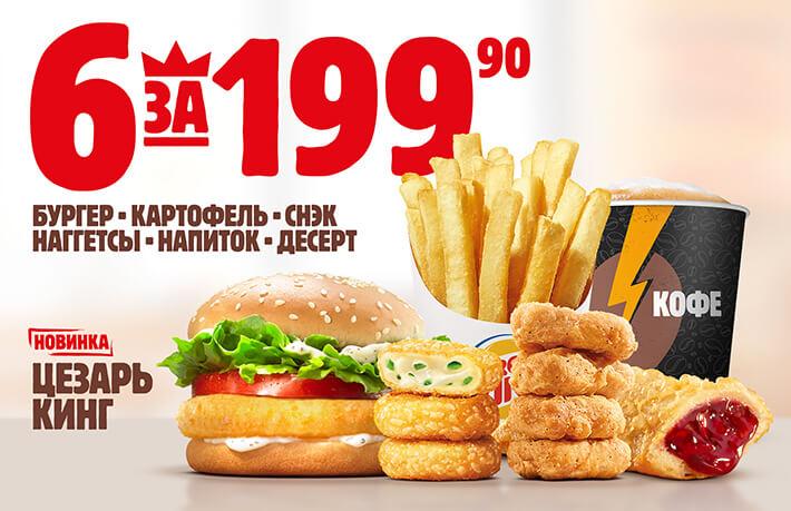 6 за 199,90: Бургер + картофель+снэк+наггетсы+напиток+десерт