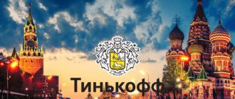 банкоматы тинькофф банк в москве