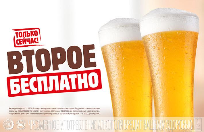 Второе пиво бесплатно