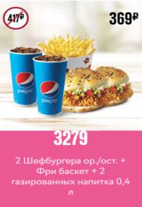 2 Шефбургера ор./ост. + Фри баскет + 2 газированных напитка 0,4 л