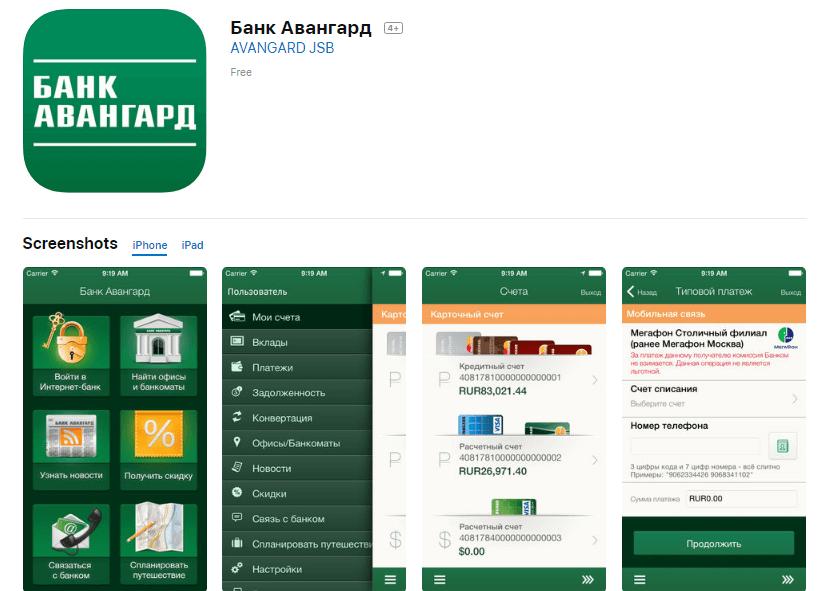 банк авангард мобильное приложение