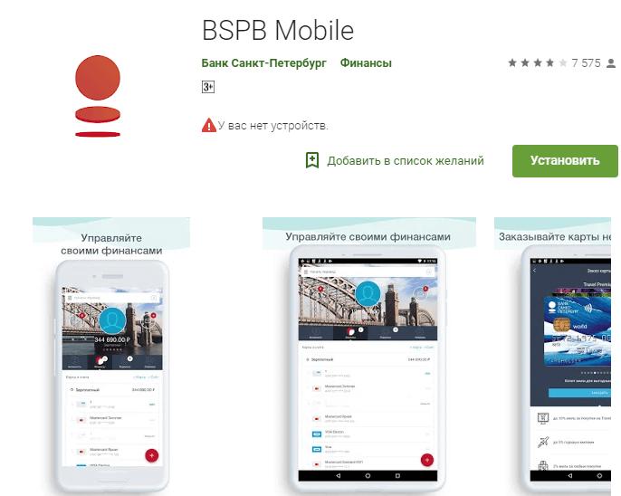 банк санкт-петербург мобильное приложение