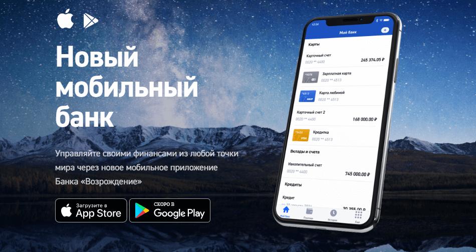 банк возрождение мобильное приложение