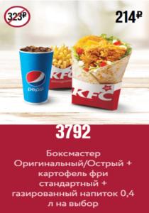 Боксмастер Оригинальный/Острый + картофель фри стандартный + газированный напиток 0,4 л на выбор